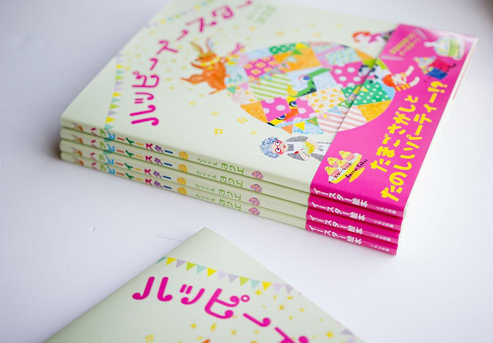 SasandYosh-Yoshie-HappyEaster-PictureBook-2