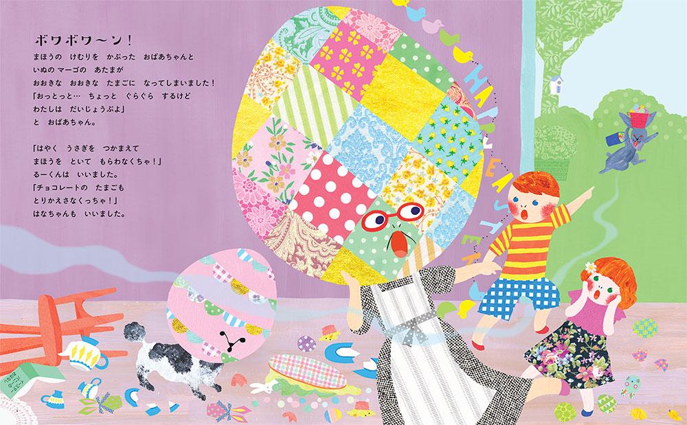 SasandYosh-Yoshie-HappyEaster-PictureBook-3