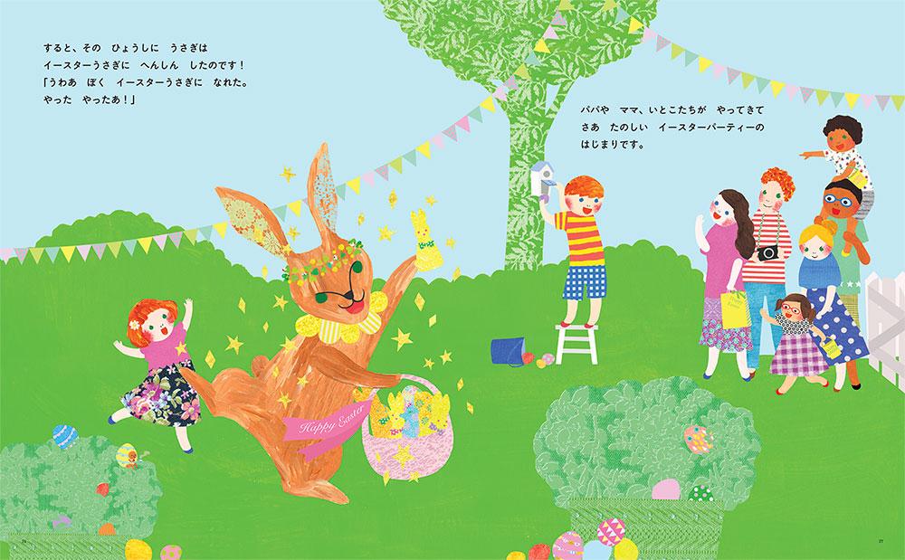 SasandYosh-Yoshie-HappyEaster-PictureBook-5